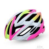 自行車騎行頭盔男女一體成型風鏡眼鏡一體山地車公路騎行頭盔裝備    易家樂