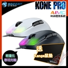 [ PCPARTY ] 送KANGA鼠墊 德國冰豹 ROCCAT Kone Pro 超輕量化 電競光學滑鼠