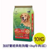 加好寶經典乾狗糧10kg牛肉(紅)【0216零食團購】8850477016101