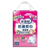 來復易 防漏安心復健褲M號(16片/4包/箱)【杏一】