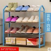 葛諾簡易鞋架組裝收納學生宿舍輕便鞋櫃經濟型現代簡約【4層寶石藍】