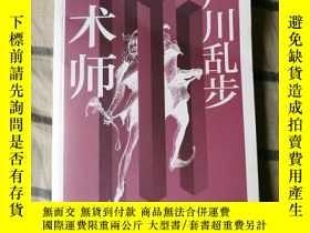 二手書博民逛書店罕見魔術師,江戶Ill亂步Y229192 王華 新星社 出版20