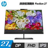 【HP 惠普】Pavilion 27 27吋 IPS 超美型螢幕 【贈飲料杯套】