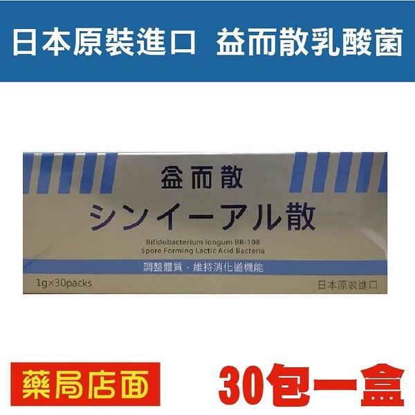 元氣健康館 日本原裝進口 益而散乳酸菌 新包裝-30包