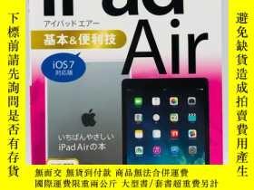 二手書博民逛書店今すぐ使えるかんたんmini罕見iPad Air 基本&便利技