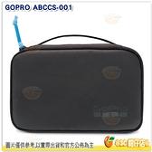 GoPro ABCCS-001 精巧收納盒 收納包 保護包 保護盒 攜帶包適用 HERO7 HERO6 HERO8