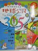 【書寶二手書T3/少年童書_DFU】地球公民365_第32期_動物園_附光碟