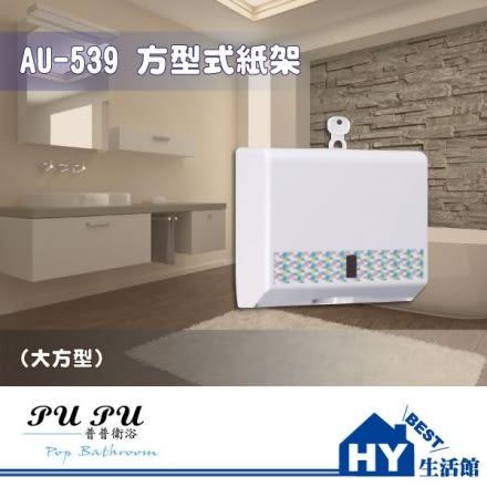 衛浴配件精品 AU-539 方型式紙架 -《HY生活館》水電材料專賣店
