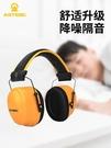 隔音耳罩睡覺防吵降噪學習睡眠用工業專業靜音神器防噪音專用耳機 果果輕時尚