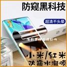 防窺水凝膜(兩入裝)|小米 10 lite 5G 小米10 青春版 防偷窺水凝膜 軟膜 無白邊 螢幕保護貼 螢幕貼
