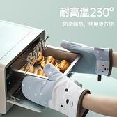 魔幻廚房烤箱手套隔熱防燙加厚耐高溫廚房手套微波爐手套烘焙家用 【夏日新品】