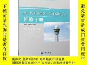 二手書博民逛書店罕見新一代天氣雷達(CINRAD SC)維修手冊Y14821 中國氣象局綜合觀測司 著 氣象出版
