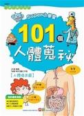 (二手書)SUPER小學堂:101個人體蒐秘