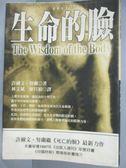 【書寶二手書T1/翻譯小說_LGV】生命的臉_許爾文‧努蘭