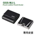 【EC數位】GGS-MJ-L Pouch Leather Pouch-Ocular 3倍放大觀景器專用皮套