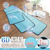 台灣製 6D氣對流透氣涼墊 【1+2+3人涼墊組】沙發墊 椅墊 辦公椅墊 露營可用