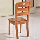 餐椅實木餐椅橡木家用簡約現代餐桌椅靠背椅休閒中式椅凳子實木椅子 晶彩 99免運