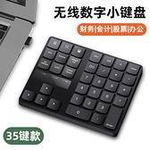 鍵盤 無線數字鍵盤筆記本電腦小鍵盤適用macbook蘋果電腦外接財務會計辦公密碼輸入器靜音
