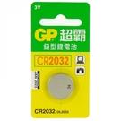 GP 鈕型鋰電池 CR2032 1入