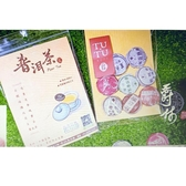 [9玉山最低網] 爵林堅果 綜合小茶坨 普洱茶8入/袋