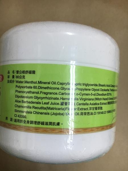 台東原生應用植物園 雷公根舒緩霜 80g/罐 6罐 無汙染