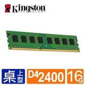 【台中平價鋪】全新 Kingston 金士頓 DDR4 2400 16G  桌上型記憶體