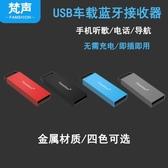 USB車載藍芽音頻接收器音響音箱功放轉藍芽棒適配器立體聲 星河光年DF