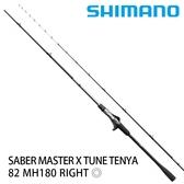 漁拓釣具 SHIMANO 17  SABER MASTER XTUNE TENYA 82MH 180R (船釣白帶 天亞天平用竿)