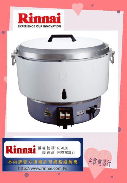 宗霖電器 林內飯鍋  50人份煮飯鍋 RR-50A 瓦斯煮飯鍋 營業用飯鍋  大份量飯鍋