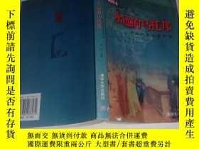 二手書博民逛書店罕見永遠的烏托邦:西方文學名著導讀(插圖本)Y157189 曹莉