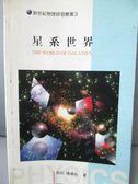 【書寶二手書T2/科學_KJS】星系世界_馬駬