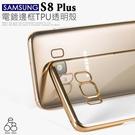 電鍍邊框 TPU 透明殼 三星 S8 Plus G955 6.2吋 手機殼 保護殼 超薄 矽膠殼 軟殼保