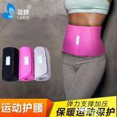 (超夯免運)藍蝶運動護腰帶 夏季男女健身瑜伽跑步排汗護腰椎束腰裝備