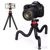 八爪魚三腳架手機懶人支架單反相機微單迷你便攜章魚攝影機三角架 QQ27525『MG大尺碼』