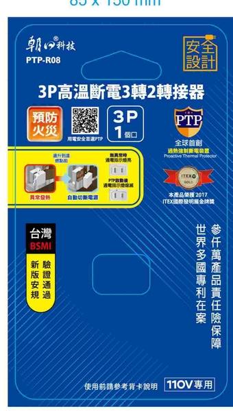 《鉦泰生活館》2019最新安規3P高溫斷電3轉2轉接器15A