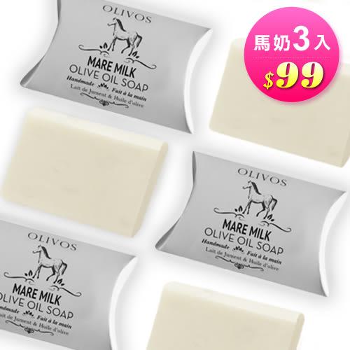 【Olivos奧莉芙的橄欖】動物鮮奶手工皂(驢奶_滋潤/乾性) 3入