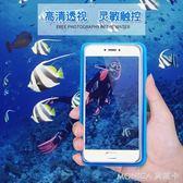 手機防水袋潛水套觸屏華為oppo/vivo通用蘋果手機防水殼游泳拍照 莫妮卡小屋
