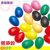 【Dora】蛋沙鈴沙蛋 奧福樂器 ORFF 020 兒童樂器 (單入不挑色)
