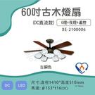 台灣製造 60吋 古木燈扇 DC節能110V 吸頂吊扇 吊扇 省電節能 2100006