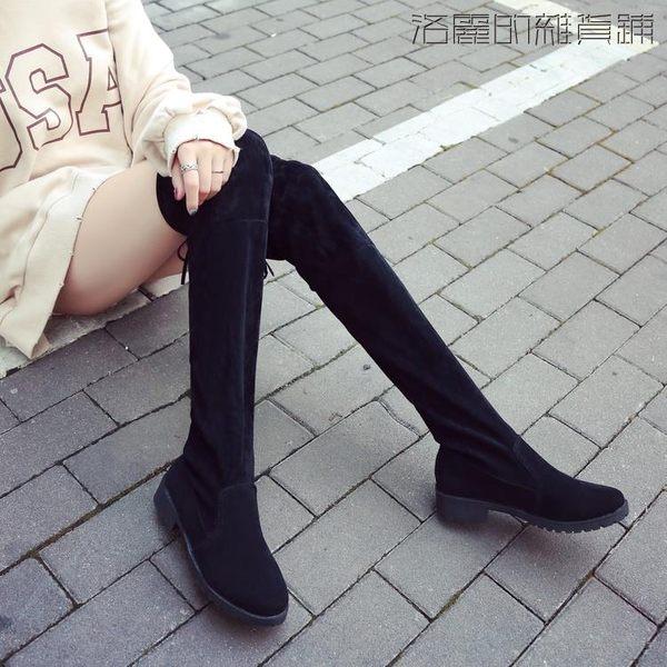 加絨過膝靴女彈力高筒靴低跟長靴【洛麗的雜貨鋪】