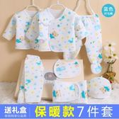 嬰兒禮盒套裝棉質0-3個月春秋四季款初生寶寶用品新生兒衣服禮盒【米拉生活館】JY