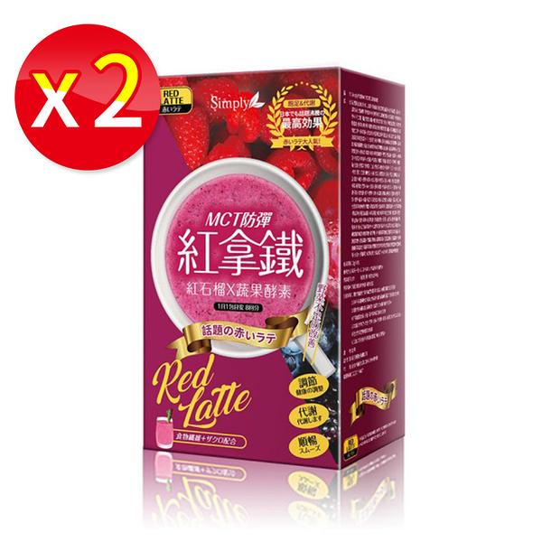 【二盒入】Simply MCT防彈紅拿鐵酵素 8包/盒