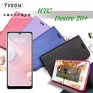 【愛瘋潮】宏達 HTC Desire 20+ 冰晶系列 隱藏式磁扣側掀皮套 保護套 手機殼 可插卡 可站立
