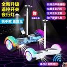 【新照明燈 遙控】智慧電動平衡車小孩兩輪體感車兒童成人代步車【快速出貨】