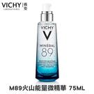 VICHY 薇姿 M89火山能量微精華 75ml 專品藥局【2013698】