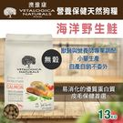【毛麻吉寵物舖】Vetalogica 澳維康 營養保健天然糧 澳洲鮮鮭狗糧 13KG 飼料