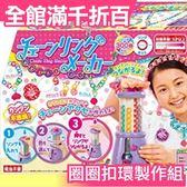 日本【 圈圈扣環製作組 】 DIY玩具 生日禮物 環保 免電池【小福部屋】