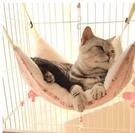 貓吊床 可拆洗貓咪吊床貓吊籃厚春貓吊窩貓秋千加絨貓墊貓咪吊床【快速出貨八折鉅惠】