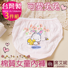 女童內褲 可愛兔兔款 (三入組) 台灣製造 No.708-席艾妮SHIANEY