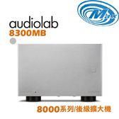 《麥士音響》 audiolab傲立 8000系列 後級擴大機 8300MB 2色